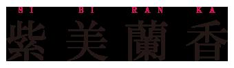 紫美蘭香ロゴ